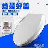 馬桶蓋板通用坐便蓋圈老式馬桶蓋V型大U型O型加厚緩降廁板上裝式 韓語空間 YTL