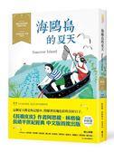 (二手書)海鷗島的夏天:經典新視界(2)