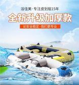 橡皮艇加厚耐磨 釣魚船充氣船皮劃艇沖鋒舟氣墊船 2/3/4人橡皮船QM 依凡卡時尚
