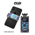 【愛瘋潮】QinD 半導體手機散熱背夾 可伸縮背夾(最大 95mm) for HTC ASUS SAMSUNG 手機殼