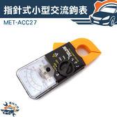 『儀特汽修』迷你指針鉤表 自動量程 ACV DCV 歐姆 60DV 指針模擬 ACC27