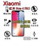 紅米 Note6 PRO 9H 鋼化 玻璃 保護貼 - Xiaomi 紅米 Note 6 pro 非滿版