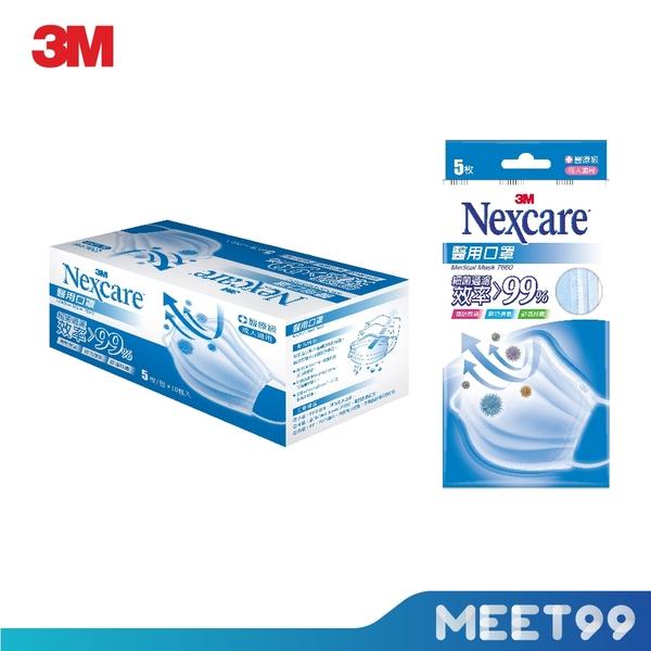 【3M】 雙鋼印 醫用口罩 7660 藍 一盒10包,共50片