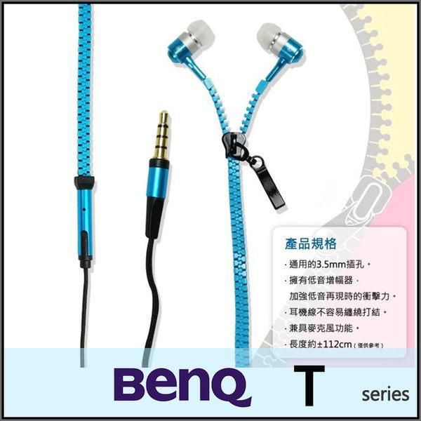 ◆拉鏈型 入耳式耳機/麥克風/BENQ T3