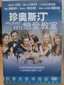 挖寶二手片-C05-037-正版DVD*電影【珍奧斯汀的戀愛教室】-愛蜜莉布朗*瑪莉亞貝蘿