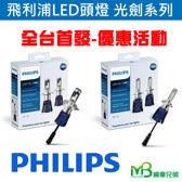 PHILIPS飛利浦LED頭燈-光劍系列
