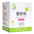 優胺適-全植物萃取高效營養配方 單盒(15包)