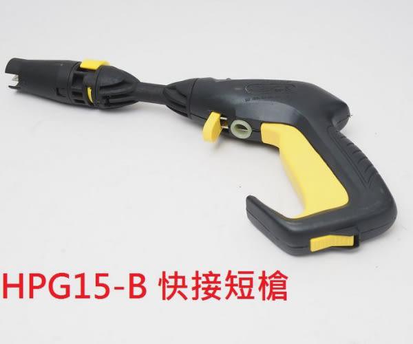 Loxin 萊姆高壓清洗機 洗車機 快接短槍 【SL1145】適用HPi1800/HPi1600