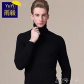 高領毛衣男修身韓版男士打底衫針織衫羊毛衫秋冬加厚毛衣冬季男裝 卡卡西