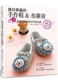 寶貝專屬的手作鞋&布雜貨(暢銷增訂版)