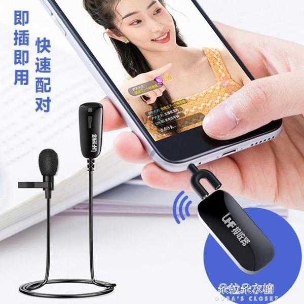 麥克風 UHF手機無線領夾式吃播教學單反相機錄音降噪專業 朵拉朵衣櫥