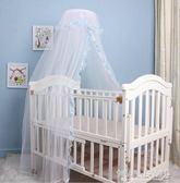 嬰兒床蚊帳 嬰兒床寶寶床落地蚊帳開門宮廷式蚊帳通用提花嬰兒床蚊帳支架 傾城小鋪