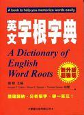 (二手書)英文字根字典(新升級超強版)2011年版