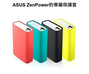 黃色、藍色【ASUS 原廠】ASUS ZenPower 原廠專屬保護套,ZenPower 行動電源保護套【不是行動電源】