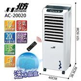 限時登錄送清淨機 NORTHERN北方 AC-20020 雙重過濾移動式冷卻器 AC20020 水冷扇 水冷器