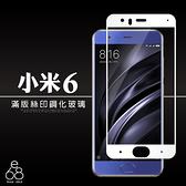 E68精品館 滿版 絲印 9H 鋼化玻璃 MIUI 小米6 5.15吋 保護貼 螢幕保護貼 玻璃貼 手機螢幕貼 鋼化
