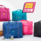[7-11限今日299免運]旅用超大容量 收納袋 超輕量 防潑水 旅行 折疊式 旅遊〈mina百貨〉【B00006】