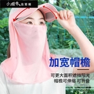 防曬帽 防曬頭套全臉釣魚男女戶外運動防紫外線護臉面罩透氣夏季遮陽帽 小確幸