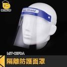 護目鏡 防護面罩 面罩 隔離防護面罩 防...