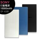 SONY (CP-V10B) 行動電源10000mAh