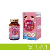 康馨買一送一優惠組~益暢酵素多益菌 Panda baby 鑫耀生技NEW