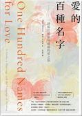 (二手書)愛的百種名字:一趟關於婚姻與療癒的愛之旅(典藏紀念版)