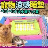 【培菓平價寵物網】Petstyle》寵物夏季必備 涼爽透氣格紋草席狗窩睡墊-M號(53*38cm)顏色隨機