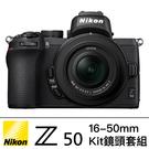 Nikon Z50 16-50mm Kit 套組總代理公司貨 送3M進口全機貼膜 德寶光學 Z50 Z5 Z6 Z7 登錄送原電+64G記憶卡
