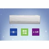 【HITACHI日立】4-5坪變頻《冷暖標準型》一對一冷氣 RAS-28YK1/RAC-28YK1