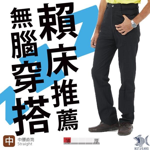 【NST Jeans】大尺碼 日式職男 洗鍊黑 夏薄款商務牛仔褲(中腰直筒)393(66636) 台灣製