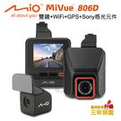 【愛車族】Mio MiVue™ 806D 雙鏡頭星光級 WIFI GPS隱藏可調式鏡頭行車記錄器+32G記憶卡 (三年保固)
