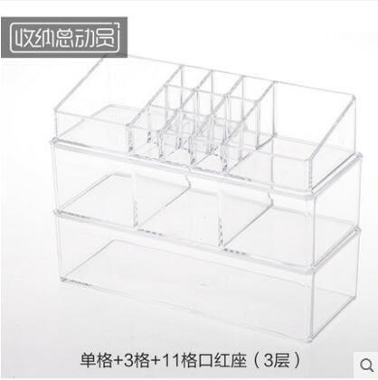 亞克力化妝品收納盒透明盒子置物架【單格+3格+11格口紅座三層】