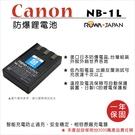 ROWA 樂華 FOR CANON NB-1L NB1L 電池 外銷日本 原廠充電器可用 全新 保固一年