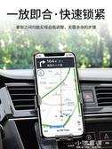 車載手機支架汽車用出風口車上萬能通用支撐架多功能車內導航支駕『小淇嚴選』