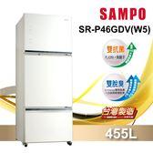 【SAMPO聲寶】455公升玻璃三門變頻冰箱SR-P46GDV(W5)典雅白