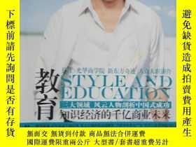 二手書博民逛書店時尚芭莎男士雜誌-2008-9封面李連杰(收藏用)罕見時尚出品