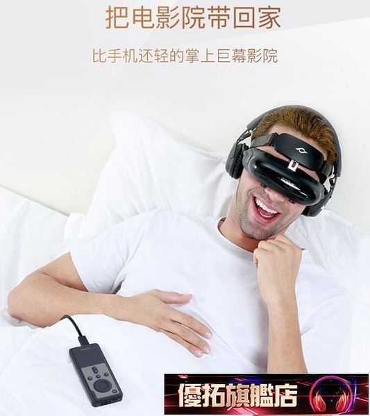 VR眼鏡 GOOVIS酷睿視智慧3D頭戴影院非VR眼鏡一體機家用電腦手機電影 DF優拓