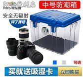 防潮箱  防潮卡干燥卡 單反相機鏡頭干燥箱 攝影器材 阿宅便利店 YJT