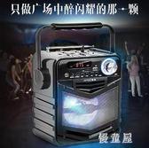 音箱 夏新便攜式廣場舞音響戶外帶無線話筒藍牙播放器 QQ4705『優童屋』