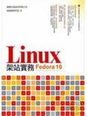 (二手書)Fedora 10 Linux 架站實務