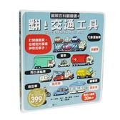 圖解百科翻翻書:翻!交通工具(CF10044)