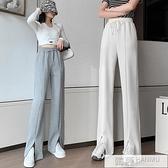 開叉寬管褲女2021年新款早春高腰垂感分叉拖地褲寬鬆直筒休閒長褲 夏季新品