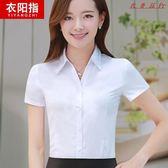 白襯衫女短袖職業裝工作服半袖襯衣 衣普菈