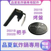品夏氣炸鍋 專用配件 把手 防噴油蓋 手把 3501B 3502B  氣炸鍋配件