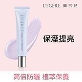 L'EGERE 玩鎂光 光感保濕防曬隔離乳SPF50+ *** 35g