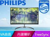 PHILIPS 32型VA曲面電競螢幕(328E8QJAB5)