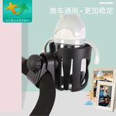嬰兒車杯架推車奶瓶架兒童車水壺架水杯架杯托托奶瓶器多功能通用七夕情人節