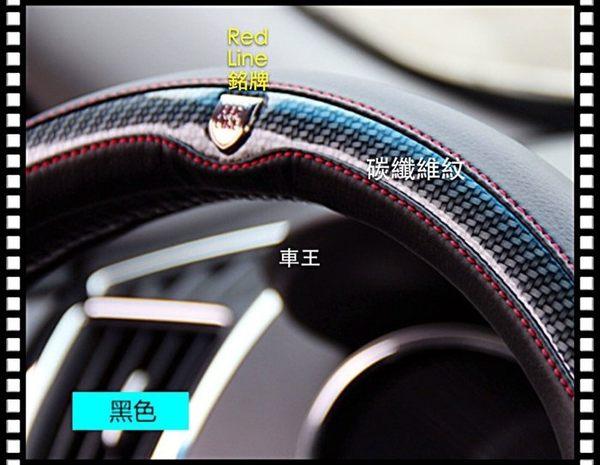 【車王小舖】韓國 新款 Red Line 現代 VERNA 2016 TUCSON 方向盤套 方向盤皮套
