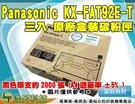 Panasonic KX-FAT92E-T 3入 原廠碳粉匣 MB778/MB788/MB262/MB263/MB772/MB773/MB783 TMP04