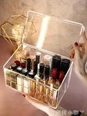 化妝品收納盒帶蓋收納盒女小展示架多格放裝化妝品的收納格防塵盒 NMS蘿莉小腳丫